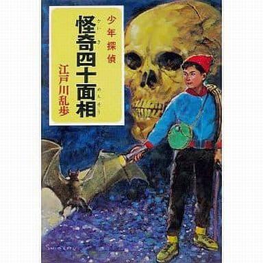 <<児童書>> 怪奇四十面相 少年探偵7