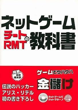 <<政治・経済・社会>> CD付)ネットゲーム チート RMTの教科書 ネットゲームでゲットマネー♪ / アリス・リデル