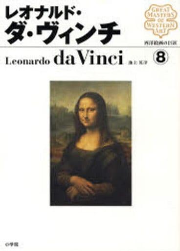 <<芸術・アート>> 西洋絵画の巨匠8 レオナルド・ダ・ヴィンチ
