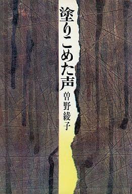 <<趣味・雑学>> 塗りこめた声 / 曽野綾子