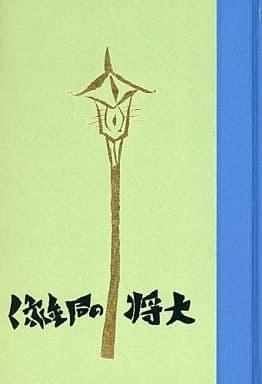 <<児童書・絵本>> 名著複刻 日本児童文学館 創作童話集 大将の銅像