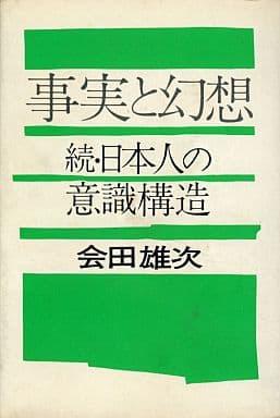 <<政治・経済・社会>> 事実と幻想 続・日本人の意識構造 / 会田雄次