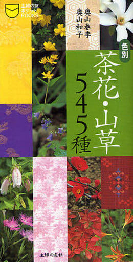 <<植物学>> 色別 茶花・山草545種