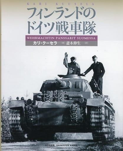 <<国防・軍事>> フィンランドのドイツ戦車隊