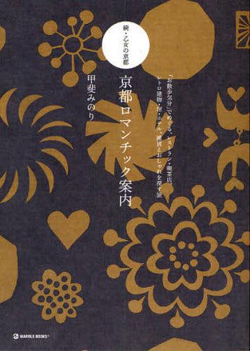<<地理・地誌・紀行>> 続・乙女の京都 京都ロマンチック案内