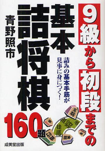 <<趣味・雑学>> 9級から初段までの基本詰将棋 / 青野照市