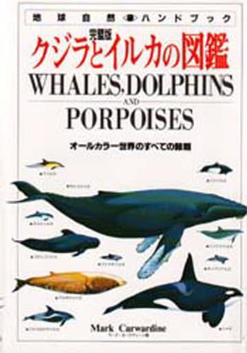 <<動物学>> 完璧版 クジラとイルカの図鑑