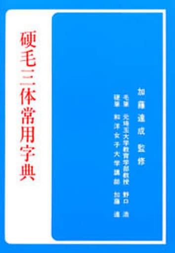 <<趣味・雑学>> 硬毛三体常用字典 / 加藤達成