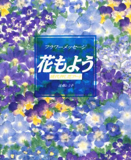 <<趣味・雑学>> フラワーメッセージ花もよう 原色現代押し / 近藤レミ子