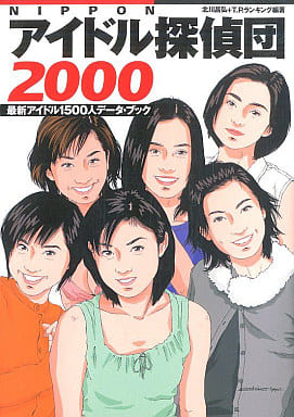 <<芸能・タレント>> NIPPONアイドル探偵団2000