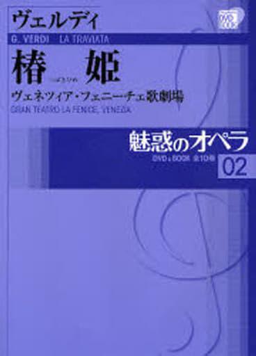 <<芸術・アート>> DVD付)魅惑のオペラ 02 ヴェルディ 椿姫