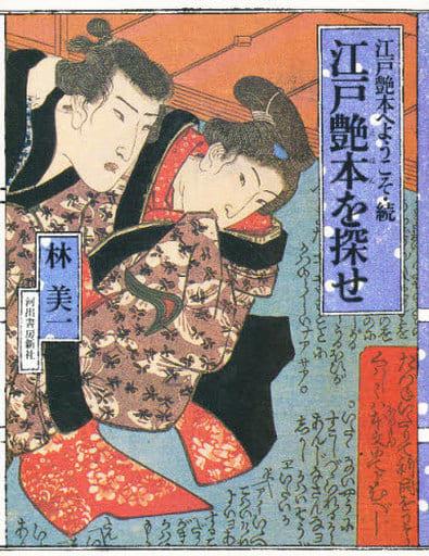 <<日本文学>>> 江戸艶本を探せ 江戸艶本へようこそ・続