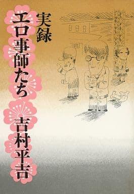 <<趣味・雑学>> 実録 エロ事師たち / 野坂昭如