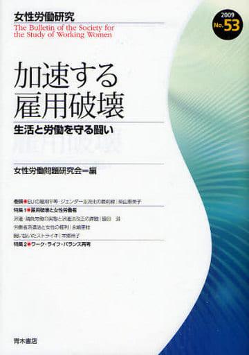 <<政治・経済・社会>> 加速する雇用破壊 / 女性労働問題研究会