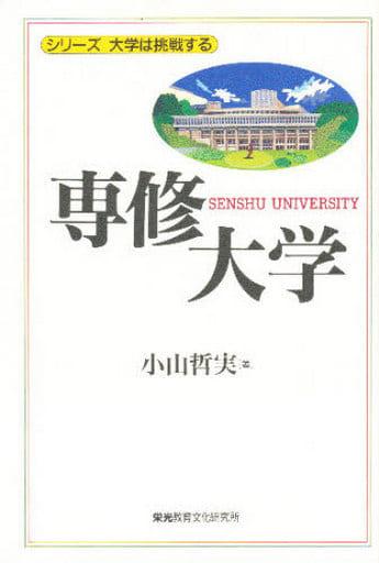 <<政治・経済・社会>> 専修大学 / 小山哲実