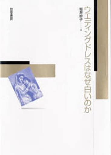 <<政治・経済・社会>> ウェディングドレスはなぜ白いのか / 坂井妙子