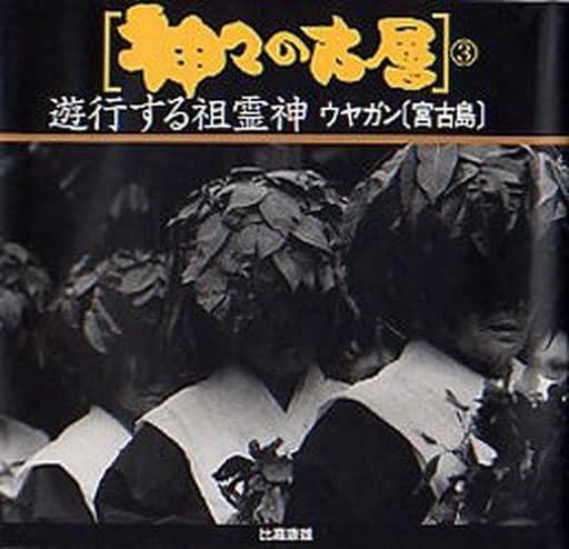 <<政治・経済・社会>> 神々の古層 3 / 比嘉康雄