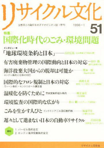 <<政治・経済・社会>> リサイクル文化 51 / リサイクル文化編集グ