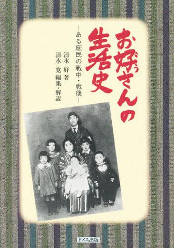 <<日本文学>>> お好さんの生活史-ある庶民の戦中・戦後