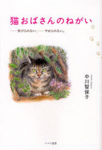 <<日本文学>>> 猫おばさんのねがい