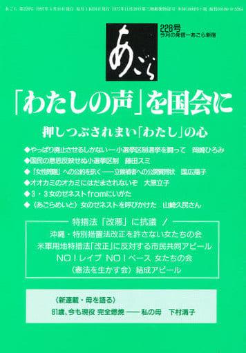 <<政治・経済・社会>> 「わたしの声」を国会に / あごら新宿
