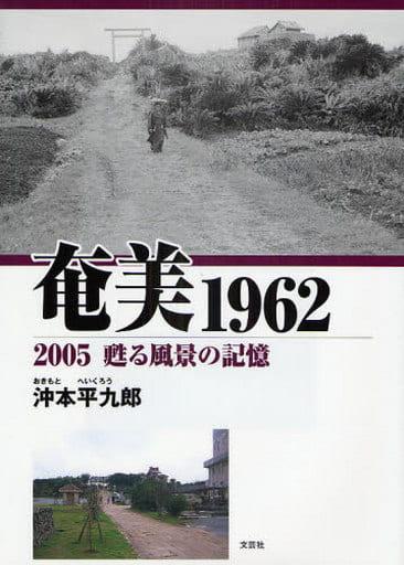 <<地理・地誌・紀行>> 奄美1962 2005甦る風景の記憶