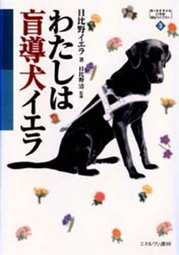 <<政治・経済・社会>> わたしは盲導犬イエラ / 日比野イエラ