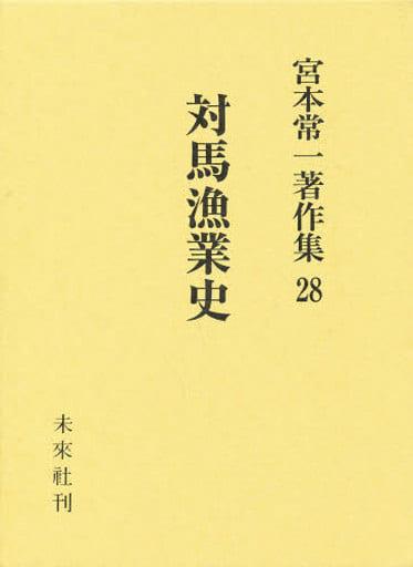 <<政治・経済・社会>> 対馬漁業史 / 宮本常一
