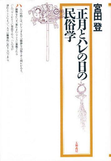 <<政治・経済・社会>> 正月とハレの日の民俗学 / 宮田登