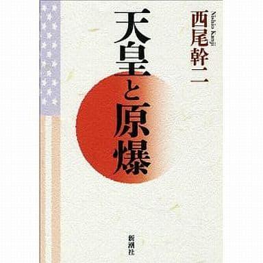 <<日本史>> 天皇と原爆