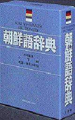 <<語学>> ケース付)朝鮮語辞典 / 小学館