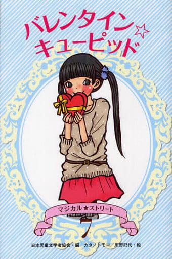 <<児童書>> バレンタイン☆キューピッド