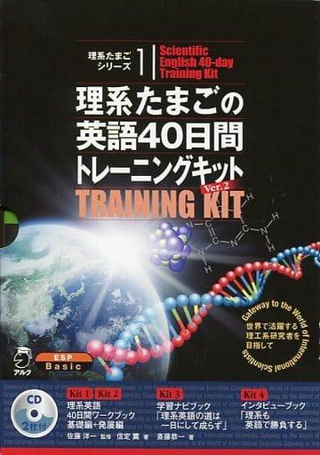 <<自然科学>> 理系たまごの英語40日間トレーニング 2