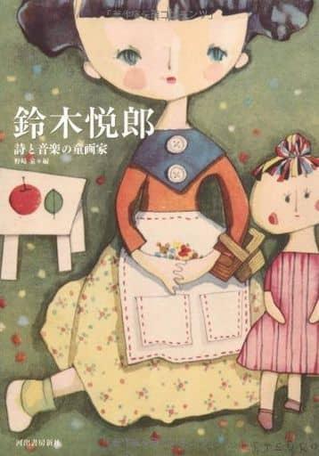 <<趣味・雑学>> 鈴木悦郎 詩と音楽の童画家 / 野崎泉