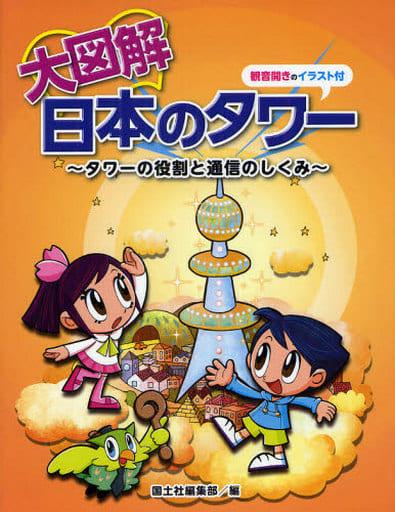 <<児童書>> 大図解 日本のタワー~タワーの役割と通信