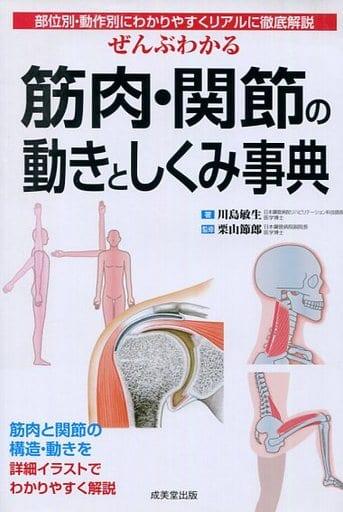 <<健康・医療>> ぜんぶわかる筋肉・関節の動きとしくみ事典 / 川島敏生