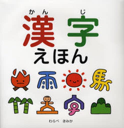 <<絵本>> 漢字えほん
