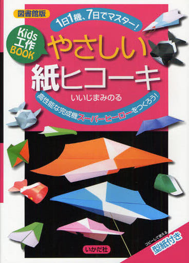 <<児童書>> 図書館版 Kids工作BOOK やさしい紙ヒコーキ-1日1機、7日でマスター!