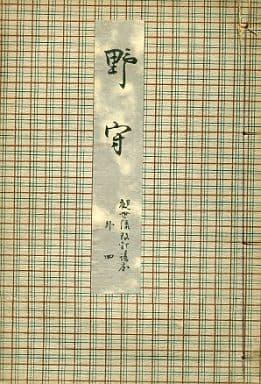 <<趣味・雑学>> 野守 観世流改訂謡本 外 4 / 井上頼国/丸岡桂/観世清之