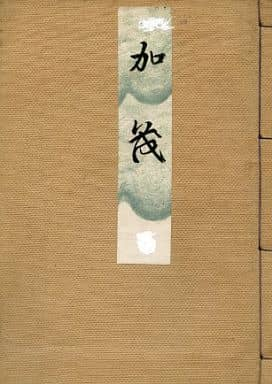 <<趣味・雑学>> 賀茂 / 観世清廉