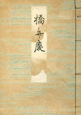 <<趣味・雑学>> 橋弁慶 / 観世清廉