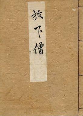 <<趣味・雑学>> 放下僧 / 観世清廉