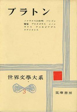 <<歴史・地理>> 世界文学大系 3 プラトン / 田中美知太郎