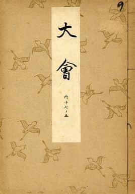 <<趣味・雑学>> 大会 内 17‐5 / 観世左近