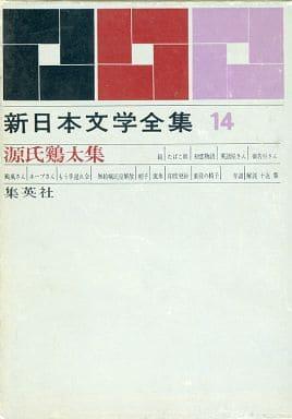 <<エッセイ・随筆>> 新日本文学全集 14 源氏鶏太集 / 源氏鶏太