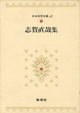 <<エッセイ・随筆>> ケース付)日本文学全集 24 志賀直哉集