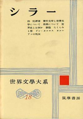 <<歴史・地理>> 世界文学大系 18 シラー / 新関良三