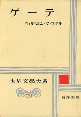 <<歴史・地理>> 世界文学大系 20 ゲーテ 2 / 関泰裕