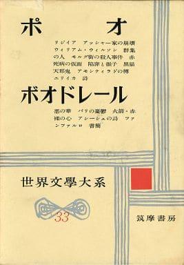 <<歴史・地理>> 世界文学大系 33 ポオ ボオドレール / 鈴木信太郎