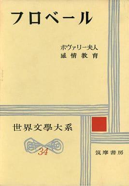 <<歴史・地理>> 世界文学大系 34 フロベール / 伊吹武彦/生島遼一